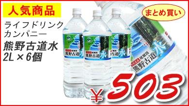 ライフドリンクカンパニー 熊野古道水2L ×6個