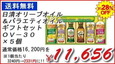 日清オリーブオイル&バラエティオイルギフトセット OV−30
