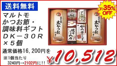 マルトモ かつお節・調味料ギフト DK−30R