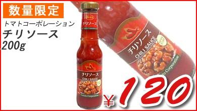 トマトコーポレーション チリソース 200g