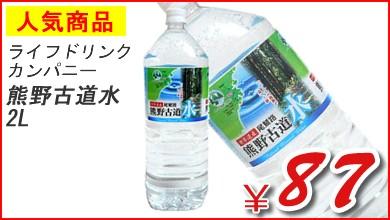 ライフドリンクカンパニー 熊野古道水2L