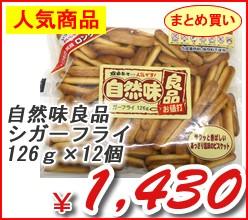 梶谷食品 自然味良品 シガーフライ 126g ×12個