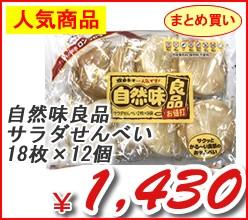 三幸製菓 自然味良品 サラダせんべい 18枚 ×12個