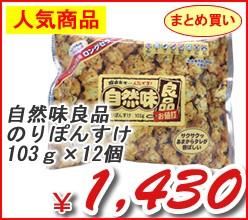 ぼんち 自然味良品 のりぽんすけ 103g ×12個
