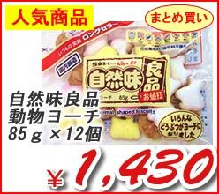 志村菓生堂 自然味良品動物ヨーチ 85g ×12個