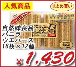 三浦製菓 自然味良品 バニラウエハース 16枚 ×12個