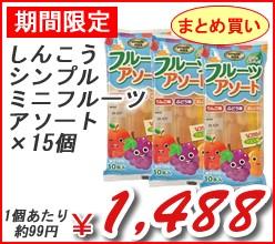 しんこう シンプルミニ フルーツアソート ×15個