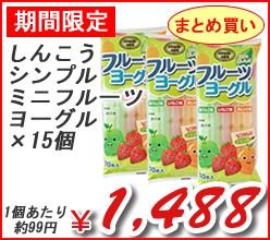 しんこう シンプルミニフルーツヨーグル ×15個