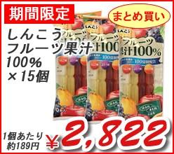 しんこう フルーツ果汁100% ×15個