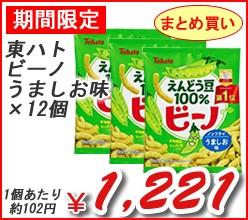 東ハト ビーノうましお味 ×12個