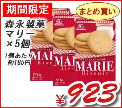 森永 21枚マリー ×5個