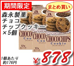森永製菓 チョコチップクッキー ×5個