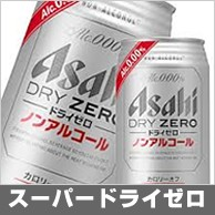 アサヒビール アサヒドライゼロ 350ml缶×24個