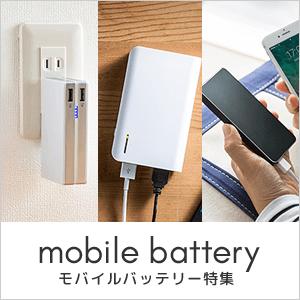 充電器・モバイルバッテリー