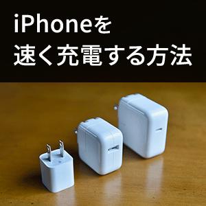 iPhoneを速く充電する方法