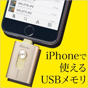 iPhoneで使えるUSBメモリ
