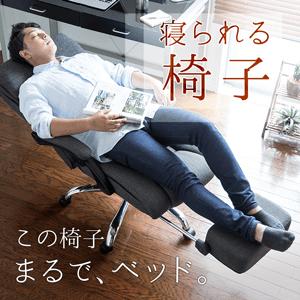 寝られる椅子