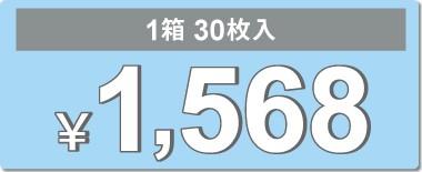 1箱1568円