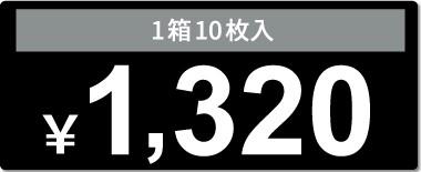 1296円