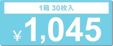 1箱1026円