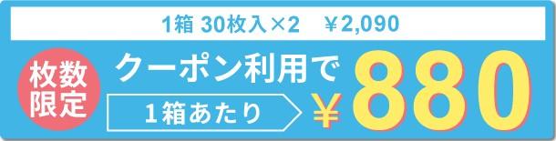 1箱876円