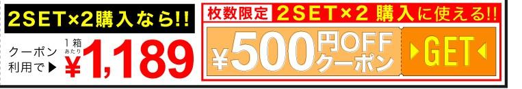 2set_500yenoff