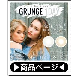 GRUNGE1day