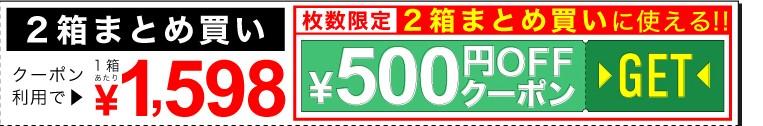 GRUNGE1day_500yenoff