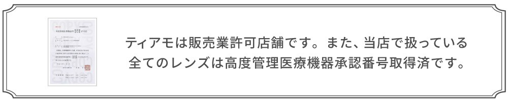 高度管理医療機器承認番号証明書