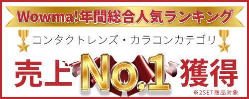 売上No1