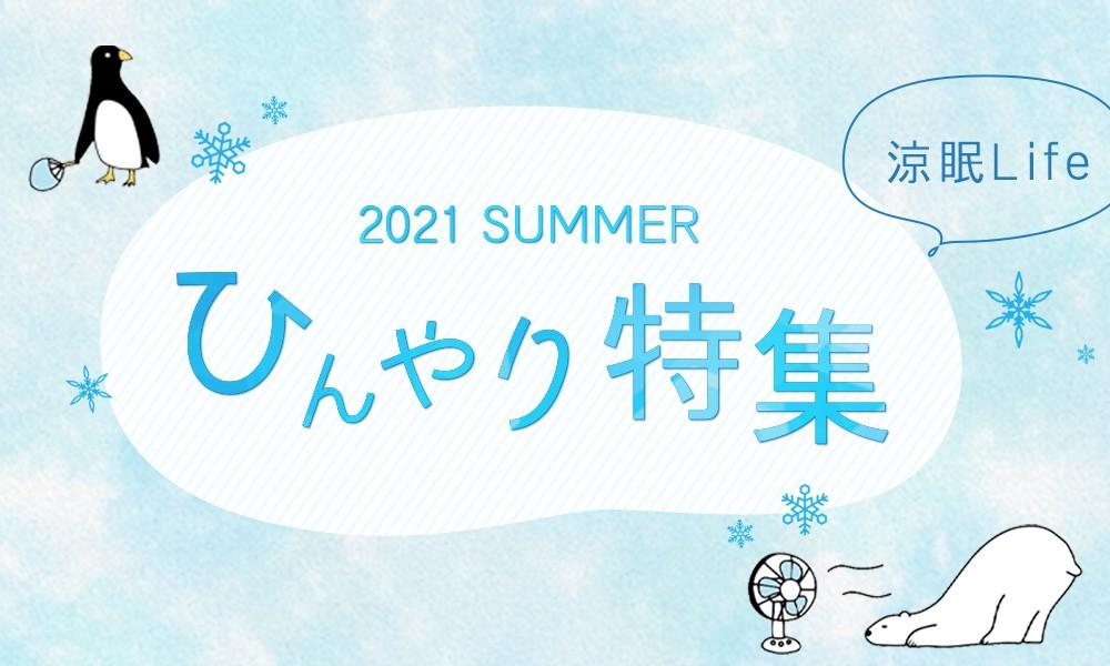 2021年ひんやり特集!ひんやりアイテムでこの夏を乗り切ろう♪