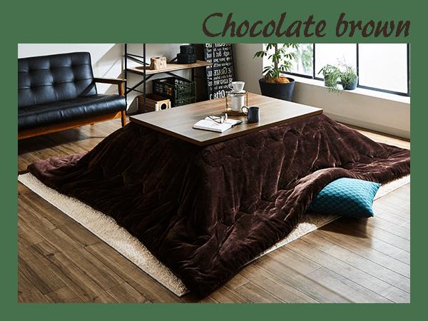 チョコレートブラウン