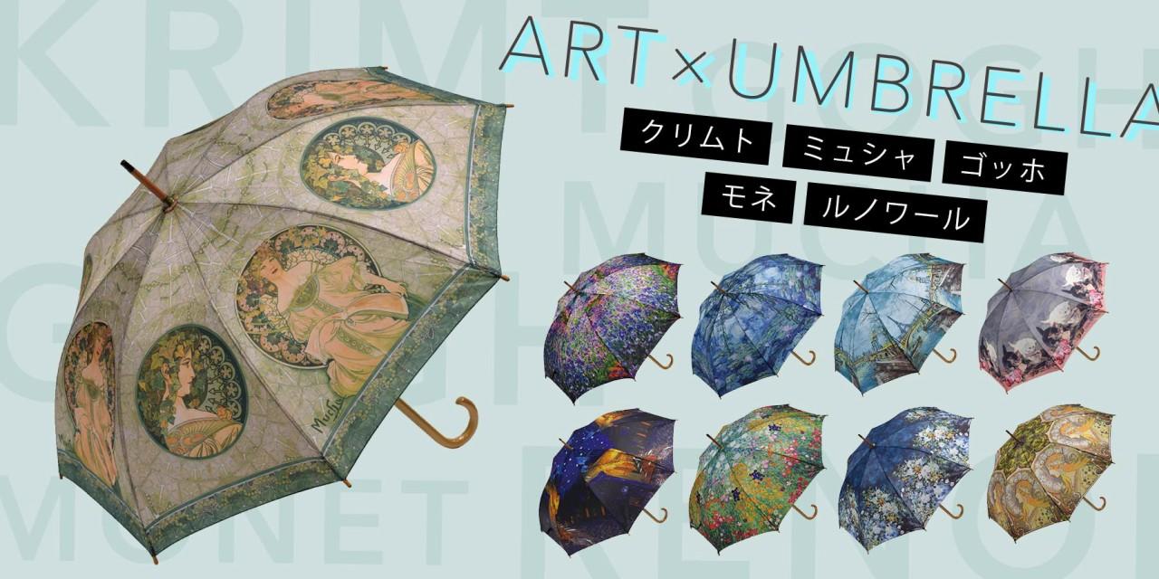 有名絵画の傘