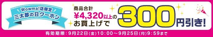 Wowma!店限定 三太郎の日クーポン ☆商品合計4,320円以上のお買い上げで300円引き!