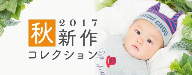 秋新作コレクション