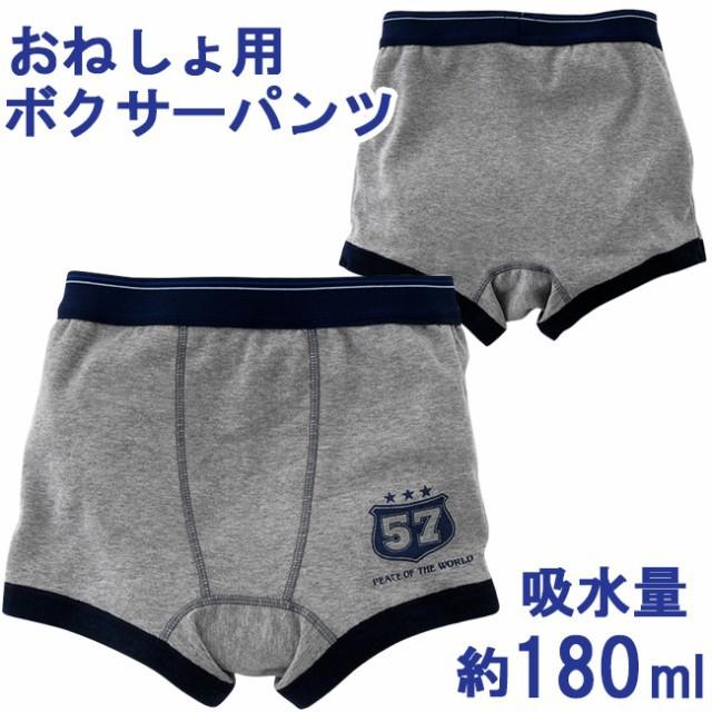 布で作った日本製おねしょパンツ