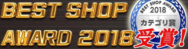 WOWMA! BEST SHOP AWARD2018