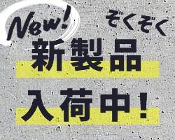 【特集】新製品続々入荷!