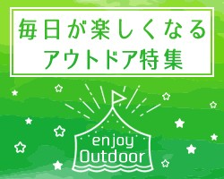【特集】アウトドア特集