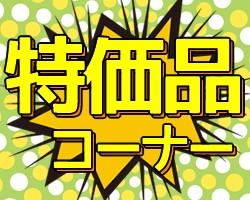 【特集】超お買得!特価品コーナー
