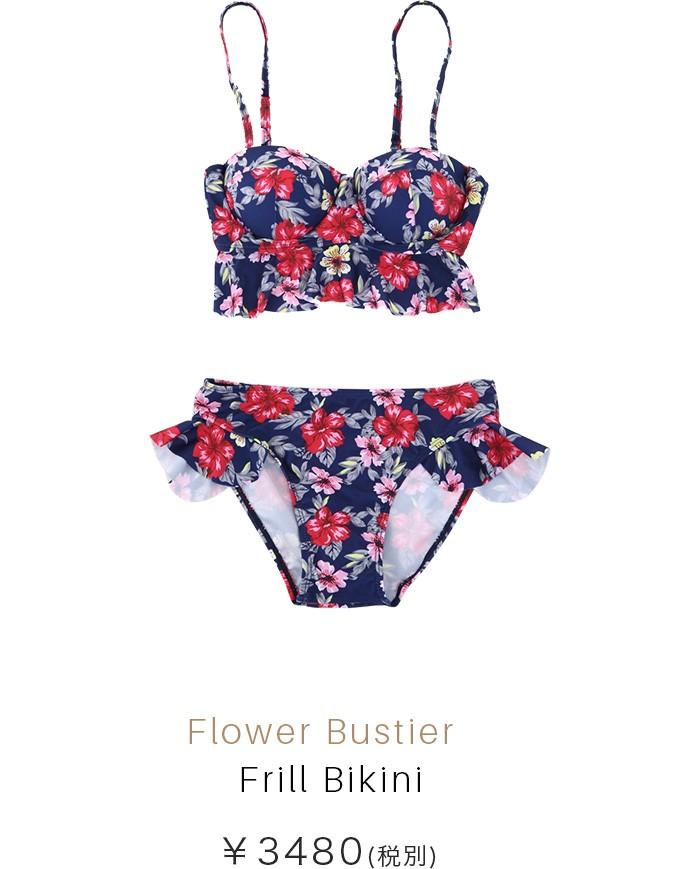 Flower Bustier Frill Bikini