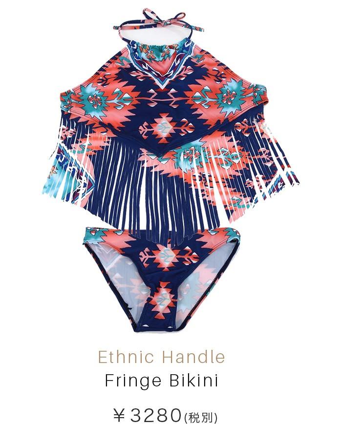 Ethnic Handle Fringe Bikini