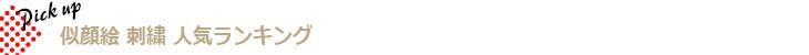 おすすめ商品 似顔絵 ハンカチ エプロン タオル