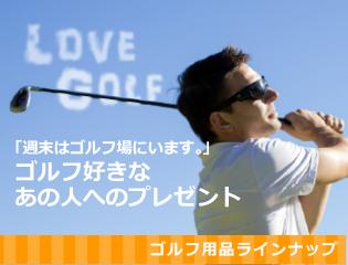 ゴルフ商品一覧へ