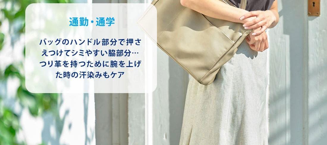 通勤・通学 バッグのハンドル部分で押さえつけてシミやすい脇部分…つり革を持つために腕を上げた時の汗染みもケア