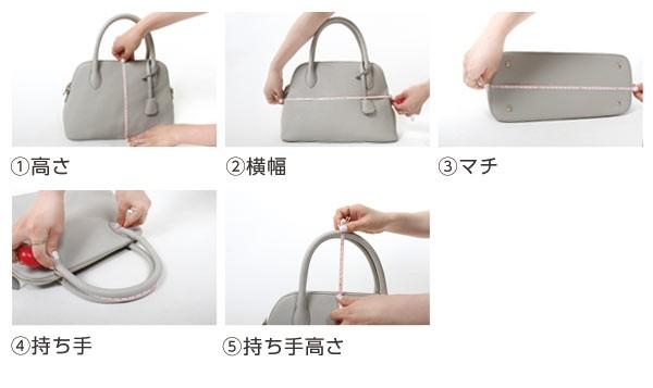 バッグの採寸方法