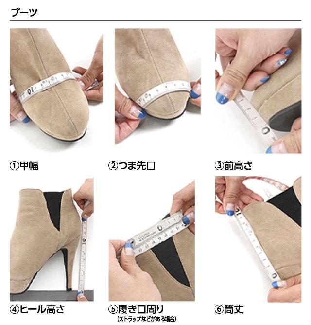 ブーツの採寸方法