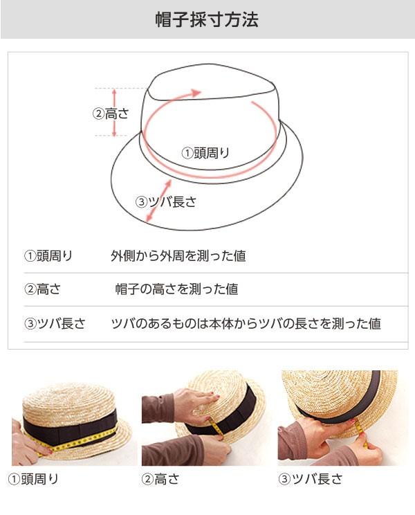 帽子の採寸方法