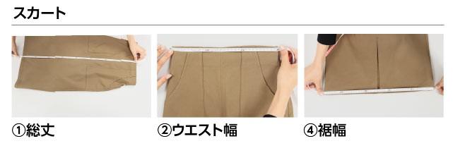 スカートの採寸方法