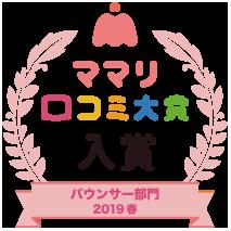 ママリ 口コミ大賞 入賞 バウンサー部門